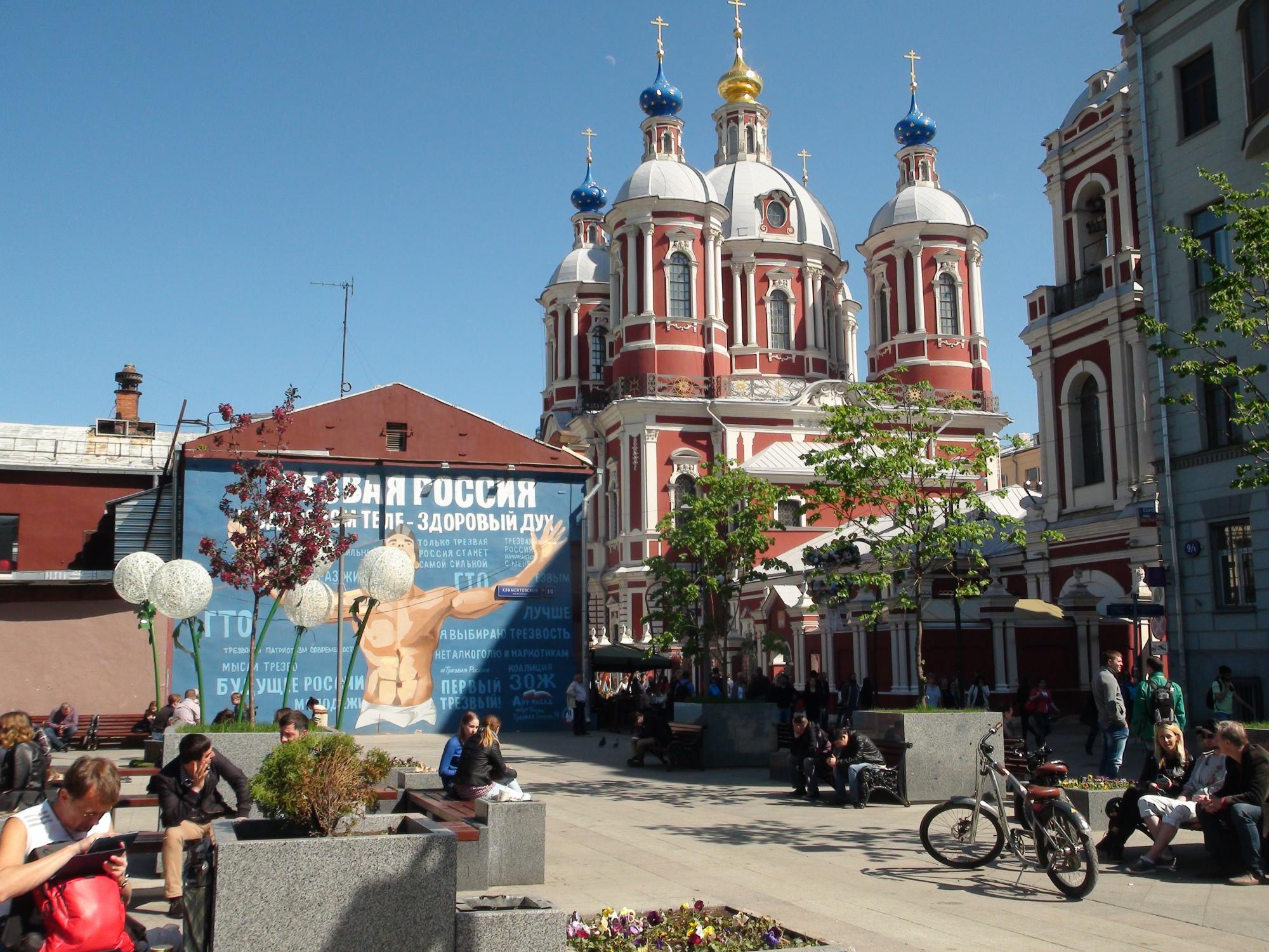 Imagen del Callejón Kliméntovskiy con un mural de frente y la bella portada de la iglesia de San Clemente. Foto: Daria Shuváeva